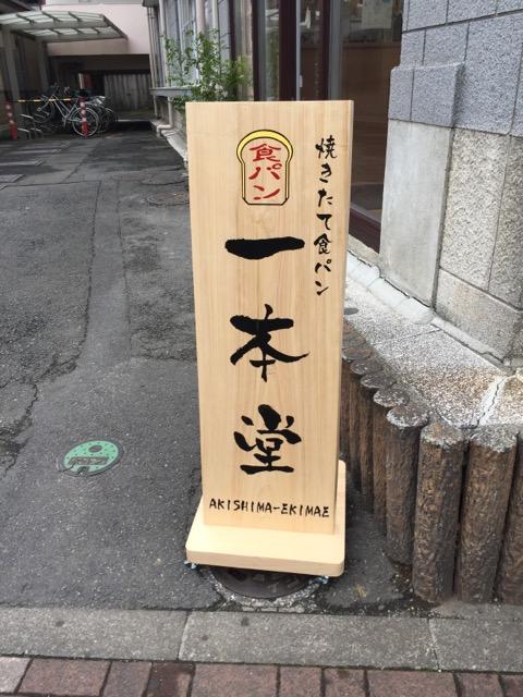 食パン専門店「一本堂」昭島駅前店に行ってみた!