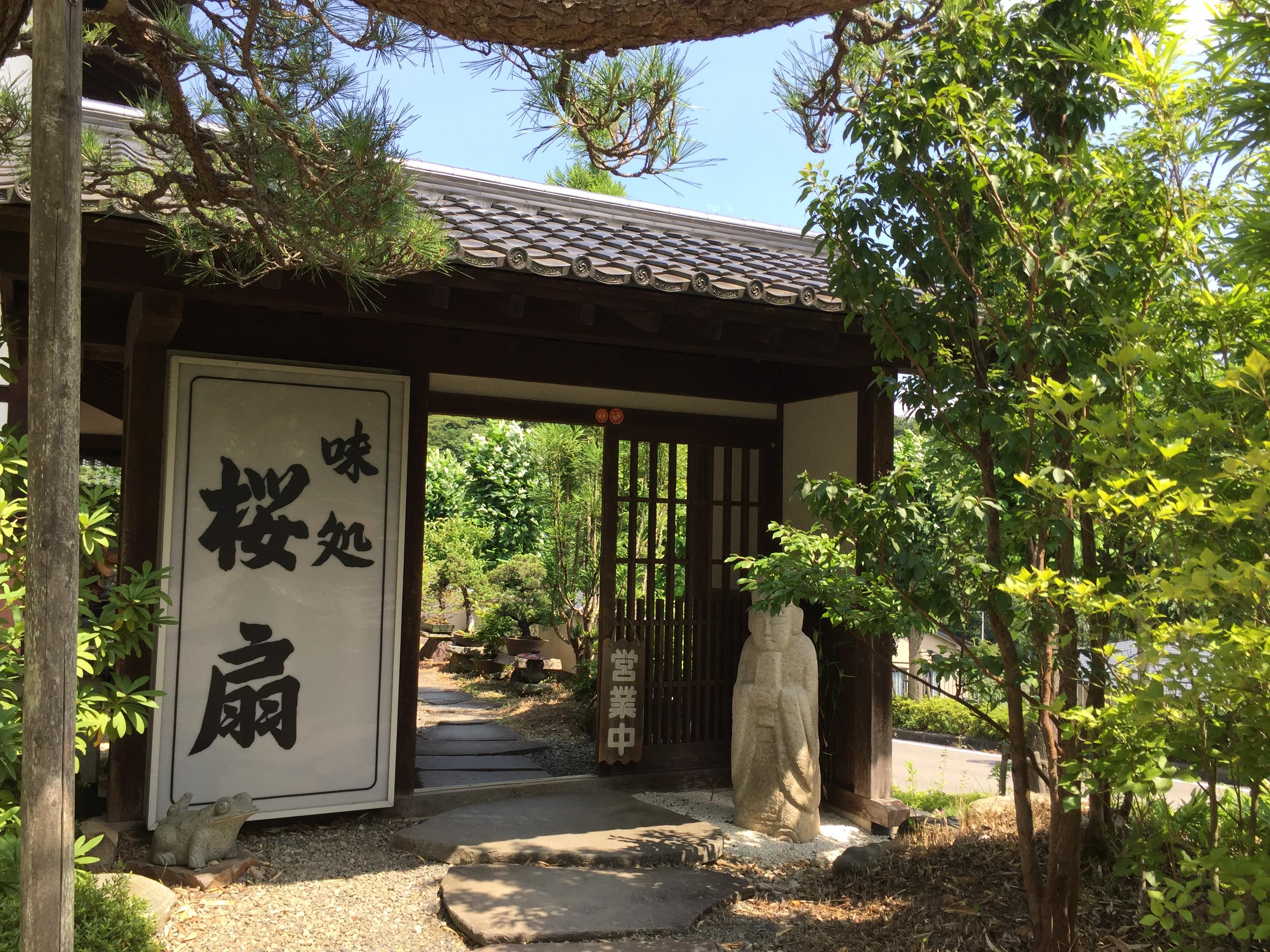 山梨県の和食ランチおすすめは?上野原市の桜扇へ行ってきました
